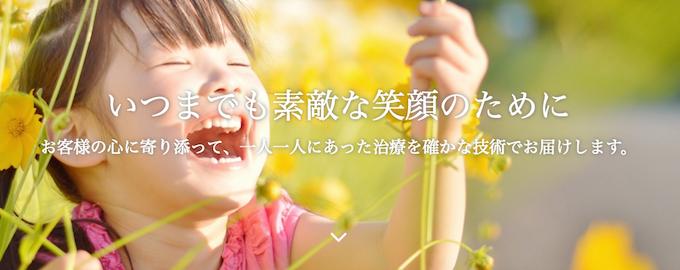 amashimorishika