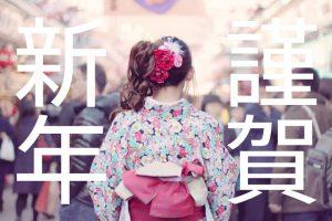 おせち料理2017 高島屋